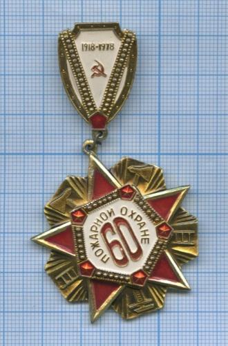 Знак «60 лет пожарной охране» 1978 года (СССР)