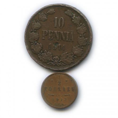 Набор монет 1/2 копейки, 10 пенни 1912, 1914 (Российская Империя)