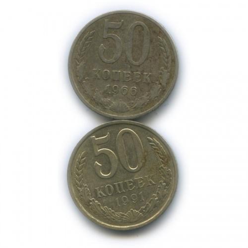 Набор монет 50 копеек 1966, 1991 (СССР)