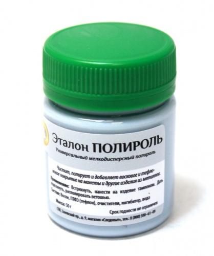 Универсальный мелкодисперсный полироль «Эталон полироль» (50 гр.) (Россия)