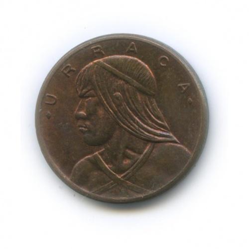 1 сентесимо 1978 года (Панама)