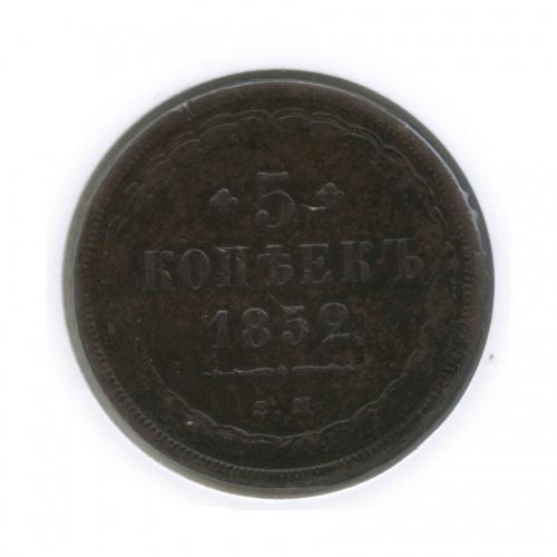 5 копеек (вхолдере) 1852 года ЕМ (Российская Империя)