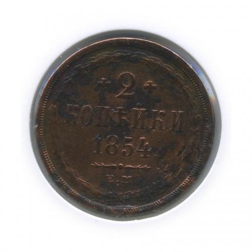 2 копейки (вхолдере) 1854 года ЕМ (Российская Империя)