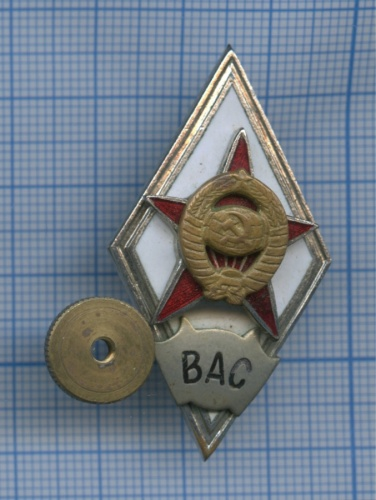Знак «ВАС» (СССР)
