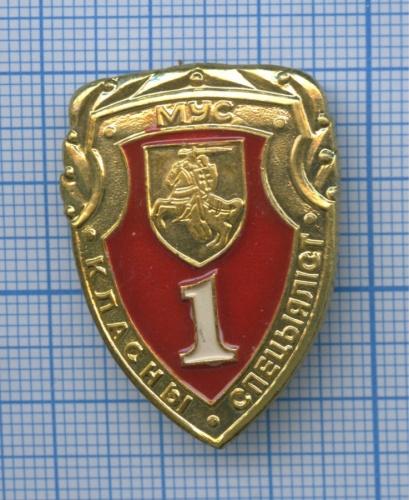 Знак «Классность специалиста МУС», 1-й класс (Беларусь)