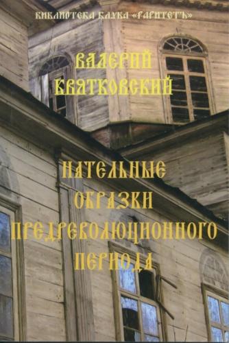 Книга Валерия Квятковского «Нательные образки предреволюционного периода», клуб «Раритет», Москва, 103 стр. (савтографом автора) 2009 года (Россия)