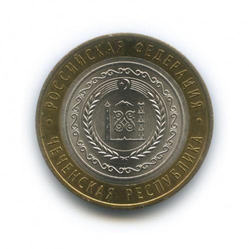 10 рублей — Российская Федерация - Чеченская Республика 2010 года (Россия)
