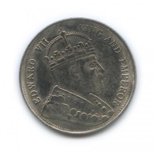 Жетон «1 доллар 1866, Гонконг»