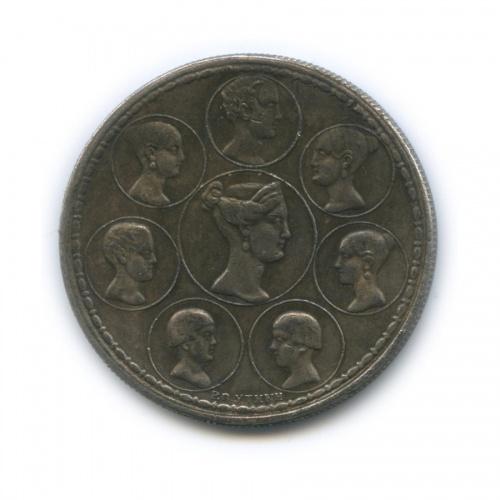 Жетон «1,5 рубля (10 злотых) 1835 - «Семейный» (копия)