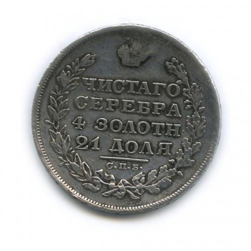 1 рубль (ремонт) 1829 года СПБ НГ (Российская Империя)