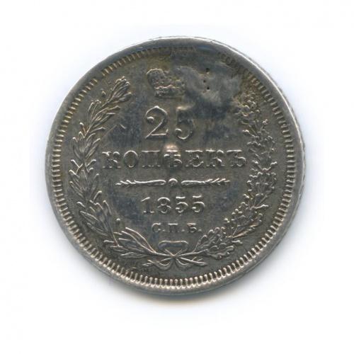 25 копеек (ремонт) 1855 года (Российская Империя)