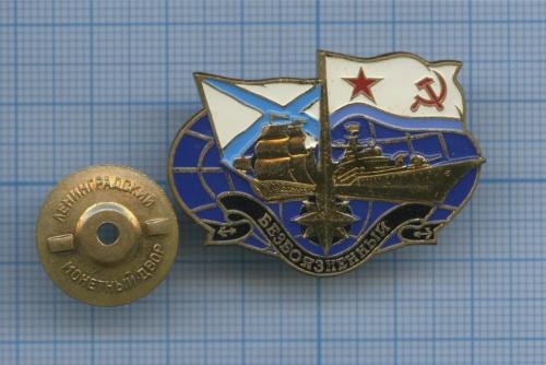 Знак «Эсминец «Безбоязненный» ЛМД (СССР)