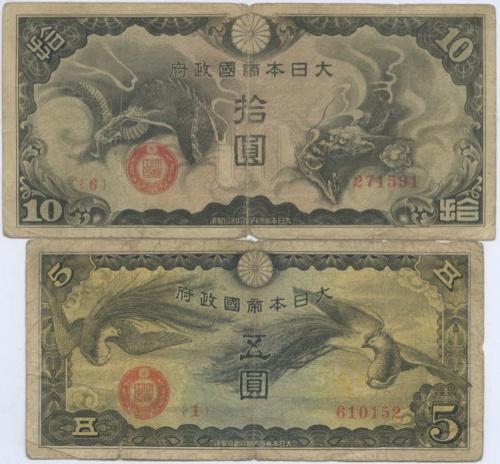 Набор банкнот 5 йен, 10 йен (Япония)