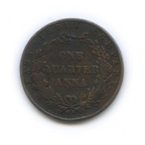 1/4 анны, Ост-Индская компания 1858 года