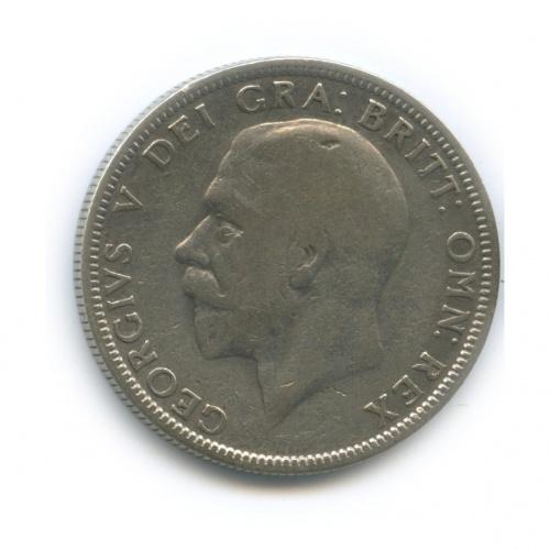 2 шиллинга (флорин) 1930 года (Великобритания)