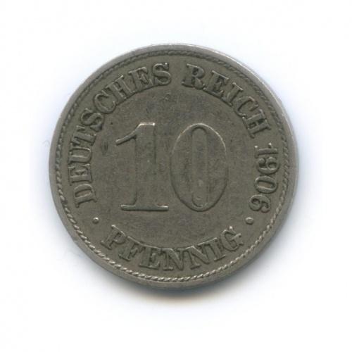 10 пфеннигов 1906 года А (Германия)