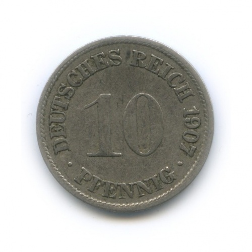 10 пфеннигов 1907 года F (Германия)
