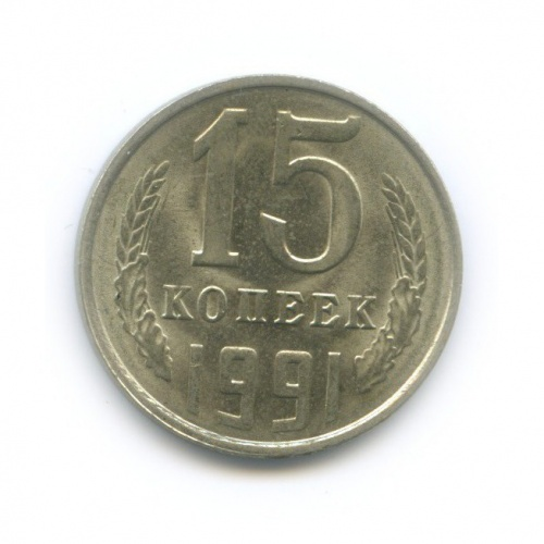 15 копеек 1991 года Л (СССР)