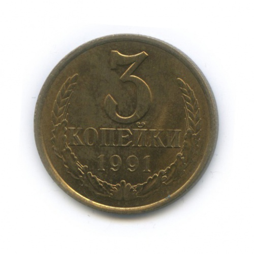 3 копейки 1991 года Л (СССР)