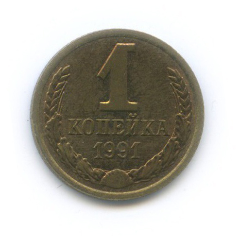 1 копейка 1991 года Л (СССР)