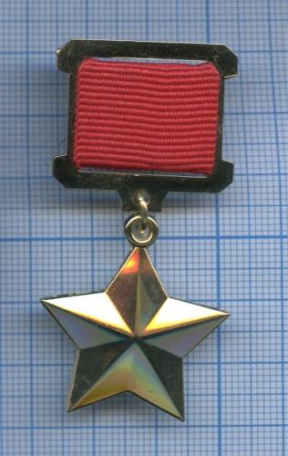 Знак «Герой СССР» (копия)