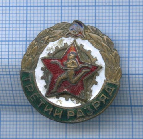 Знак «Третий разряд побегу» (СССР)