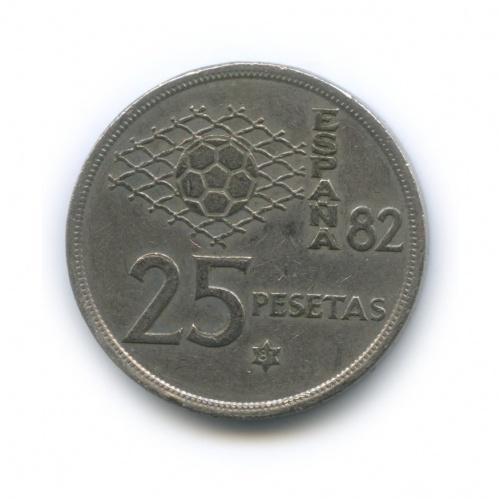 25 песет - Чемпионат пофутболу, Испания 1982 1980 года 81 (Испания)