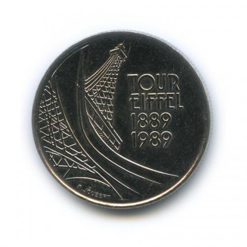 5 франков — 100 лет Эйфелевой башне 1989 года (Франция)
