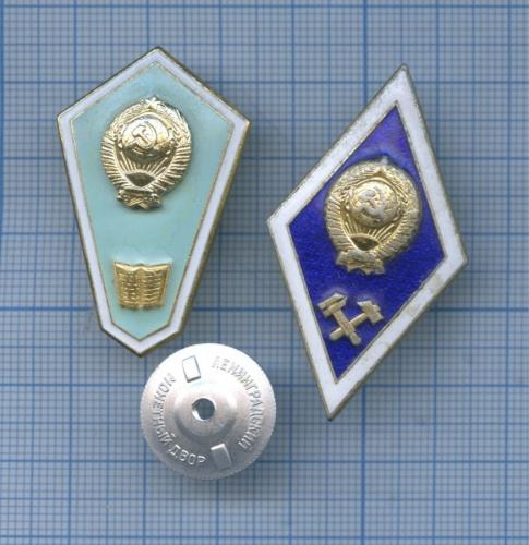 Набор знаков «Обокончании учебного заведения» ЛМД (СССР)
