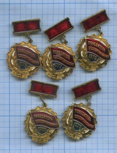 Набор знаков «Победитель соцсоревнования» 1976-1980 (СССР)