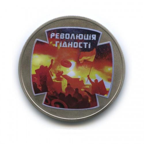 5 гривен - Революция достоинства (вцвете) 2015 года (Украина)