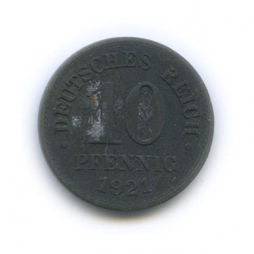 10 пфеннигов 1921 года (Германия)