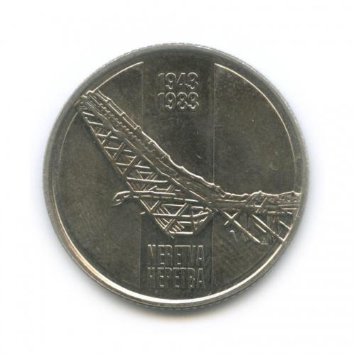 10 динаров — 40 лет содня битвы нареке Неретва 1983 года (Югославия)