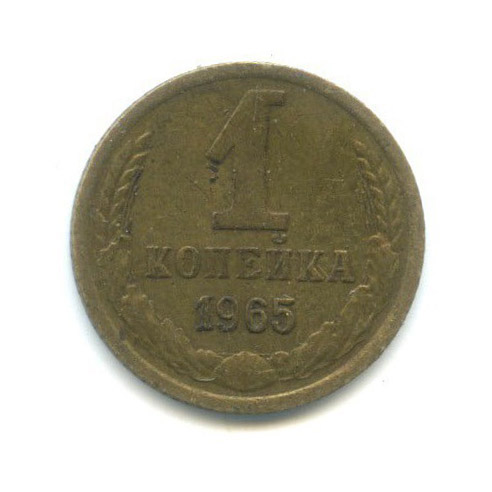 1 копейка 1965 года (СССР)