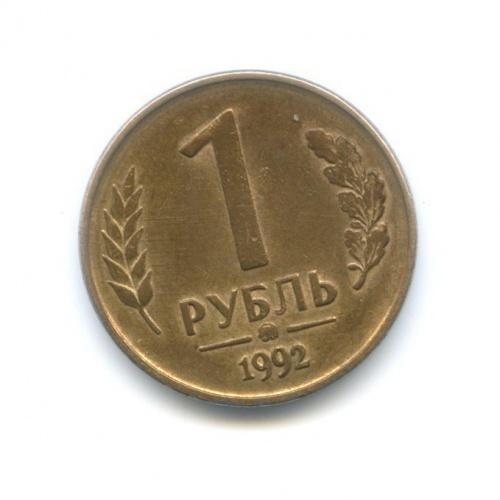 1 рубль 1992 года ММД (Россия)