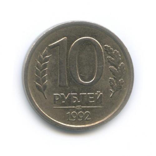 10 рублей 1992 года ЛМД (Россия)