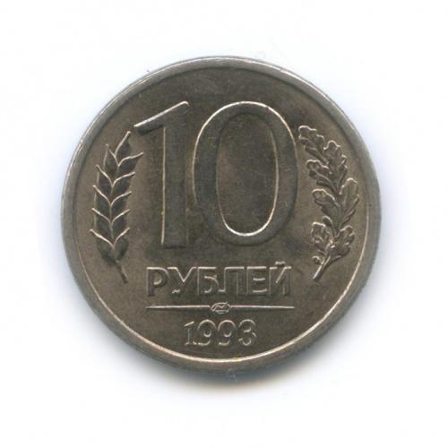 10 рублей 1993 года ЛМД (Россия)