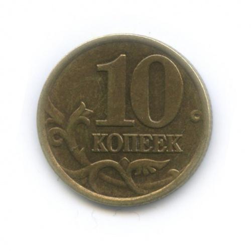 10 копеек 2001 года С-П (Россия)