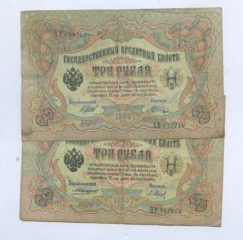 Набор банкнот 3 рубля 1905 года Шипов, Коншин (Российская Империя)