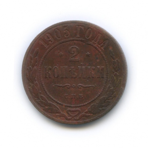 2 копейки 1905 года СПБ (Российская Империя)