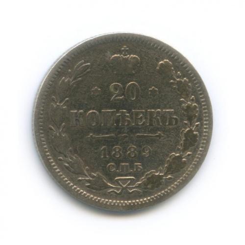 20 копеек 1889 года СПБ АГ (Российская Империя)