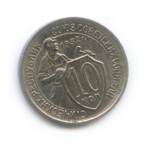 10 копеек (брак - разворот аверс/реверс) 1932 года (СССР)