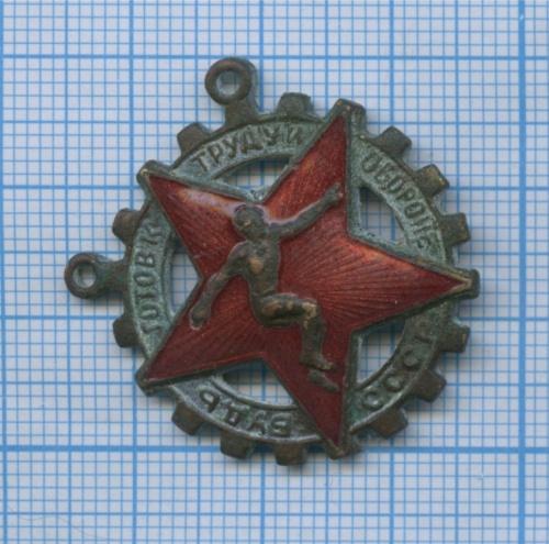 Знак «Будь готов ктруду иобороне СССР» (СССР)