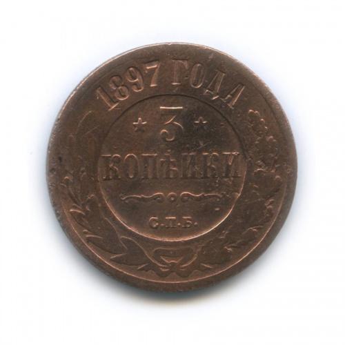 3 копейки 1897 года СПБ (Российская Империя)