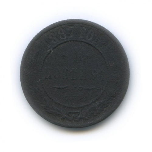 1 копейка 1887 года СПБ (Российская Империя)
