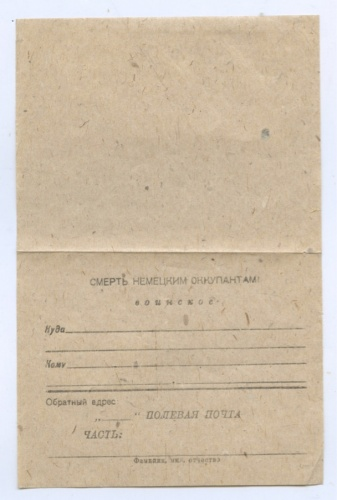 Письмо полевое (СССР)