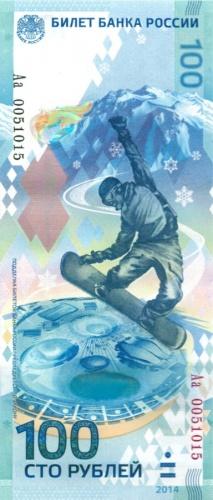 100 рублей - Олимпиада вСочи-2014 (серия Аа) 2014 года (Россия)