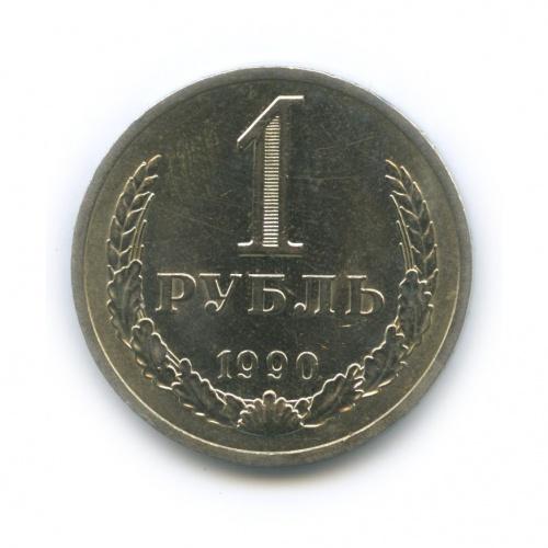 1 рубль 1990 года (СССР)