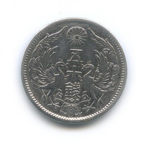 50 сенов 1924 года (Япония)