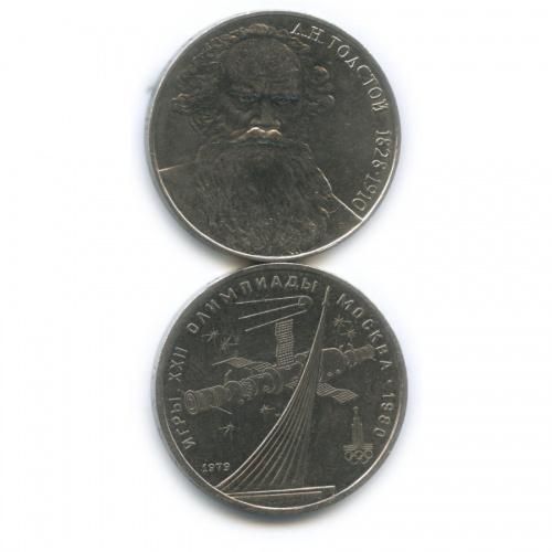 Набор юбилейных монет 1 рубль 1979, 1988 (СССР)